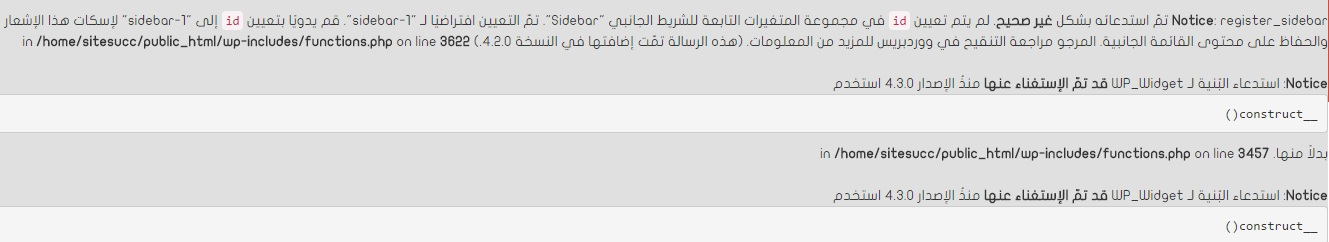 مشكلة register_sidebar