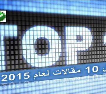 best-articles-2015