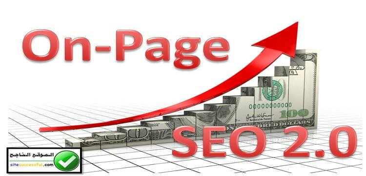 on page seo2