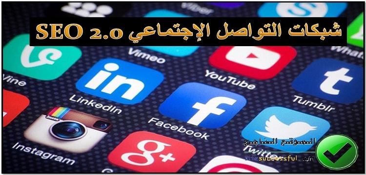 social media seo2