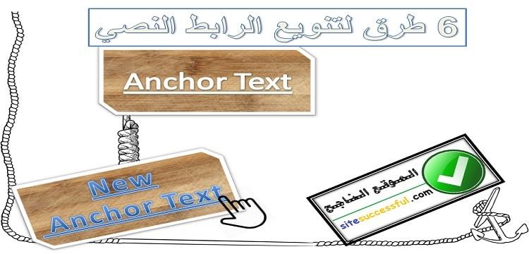 vary-anchor-text