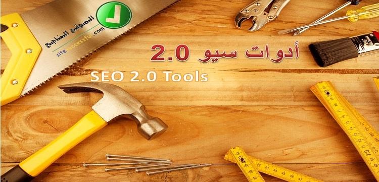 tools-seo
