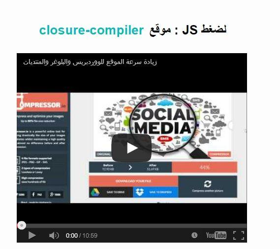 تضمين الفيديو داخل الموقع