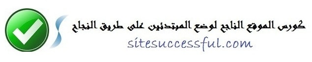 قناة الموقع الناجح