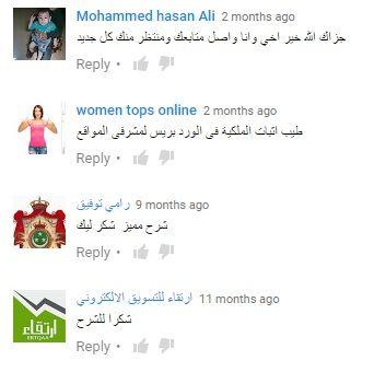 تعليقات اليوتيوب