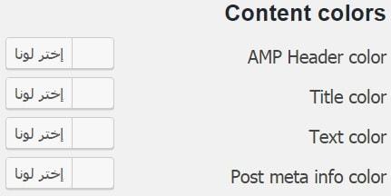conent-amp