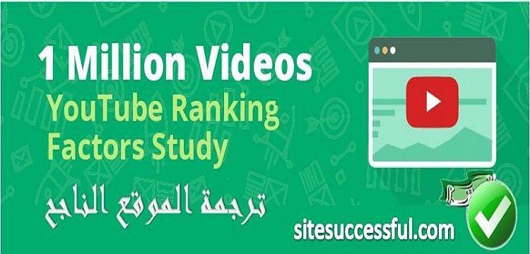 عوامل ترتيب يوتيوب