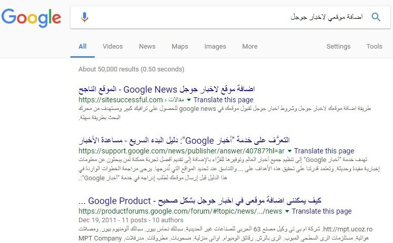 ترتيب اخبار جوجل