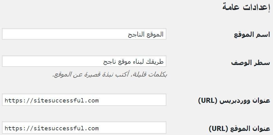 تغيير رابط الموقع